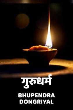 Gurudharm by Bhupendra Dongriyal in Hindi