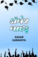 Sagar Garaniya દ્વારા કૉલેજ લાઈફ - 1 ગુજરાતીમાં
