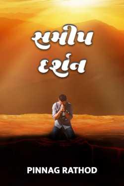 Samip Darshan by Pinnag Rathod in Gujarati