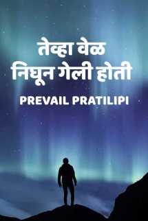 तेव्हा वेळ निघून गेली होती मराठीत Prevail Pratilipi
