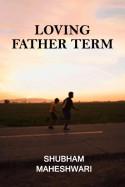 Loving Father term - 1 by Shubham Maheshwari in English