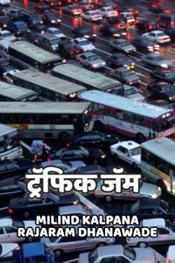 TRAFFIC JAM  - 1 by MILIND KALPANA RAJARAM DHANAWADE in Marathi