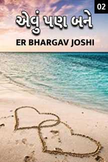 Er Bhargav Joshi દ્વારા એવું પણ બને 2.0 ગુજરાતીમાં