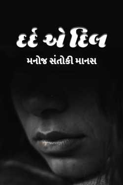 Dard-e-dil by મનોજ સંતોકી માનસ in Gujarati