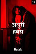 अधूरी हवस - 17 बुक Balak lakhani द्वारा प्रकाशित हिंदी में