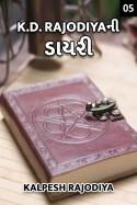 KALPESH RAJODIYA દ્વારા K.D. RAJODIYA  ની ડાયરી - ૫ ગુજરાતીમાં