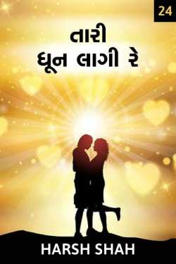 TARI DHUN LAGI RE - 24 by HARSH SHAH _ WRiTER in Gujarati