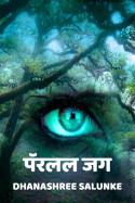 पॅरलल जग - Sci fi कथा मराठीत Dhanashree Salunke