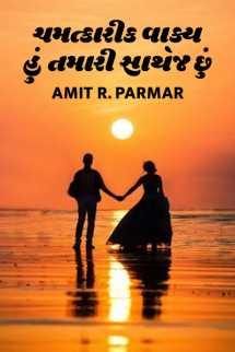 Amit R. Parmar દ્વારા ચમત્કારીક વાક્ય હું તમારી સાથેજ છું ગુજરાતીમાં
