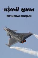 Bipinbhai Bhojani દ્વારા રાફેલ ની  શરારત ગુજરાતીમાં
