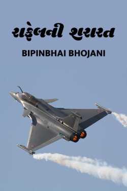 Rafell ni shararat by Bipinbhai Bhojani in Gujarati