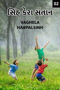 Sinh kera santan - 2 by VAGHELA HARPALSINH in Gujarati