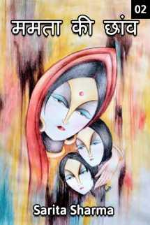 ममता की छाँव - 2 बुक Sarita Sharma द्वारा प्रकाशित हिंदी में