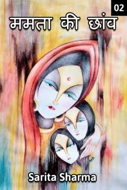 Mamta ki chhav - 2 by Sarita Sharma in Hindi