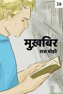 Mukhbir - 16 by राज बोहरे in Hindi