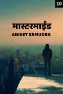 मास्टरमाईंड (भाग-१०) - अंतिम भाग मराठीत Aniket Samudra
