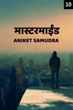 Mastermind - 10 - Last Part by Aniket Samudra in Marathi