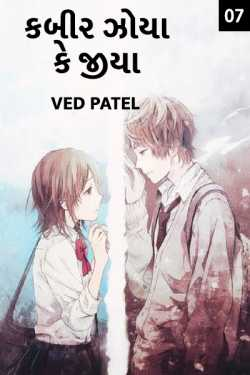 Kabir zoya ke jiya - 7 by Ved Patel in Gujarati