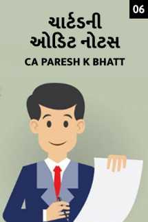 Ca.Paresh K.Bhatt દ્વારા ચાર્ટડ ની ઓડિટ નોટસ - 6 ગુજરાતીમાં