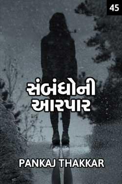 Sambandho ni aarpar - 45 by PANKAJ THAKKAR in Gujarati