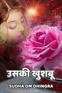 उसकी खुशबू बुक Sudha Om Dhingra द्वारा प्रकाशित हिंदी में