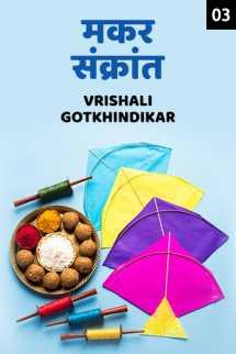 मकर संक्रांत भाग ३ मराठीत Vrishali Gotkhindikar
