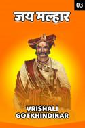 जय मल्हार - भाग ३ मराठीत Vrishali Gotkhindikar