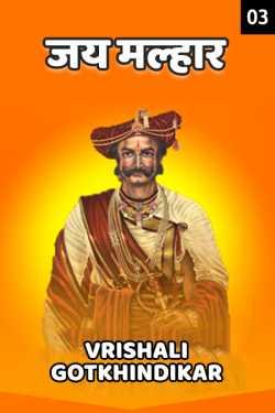Jay Malhar - 3 by Vrishali Gotkhindikar in Marathi