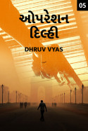 Dhruv vyas દ્વારા ઓપરેશન દિલ્હી - ૫ ગુજરાતીમાં