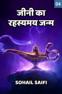 जीनी का रहस्यमय जन्म - 4 बुक Sohail Saifi द्वारा प्रकाशित हिंदी में