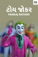 Pankaj Rathod દ્વારા ટોય જોકર - 5 ગુજરાતીમાં