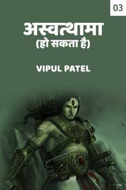 Ashwtthama ho sakta hai -3 by Vipul Patel in Hindi