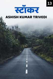 स्टॉकर - 13 बुक Ashish Kumar Trivedi द्वारा प्रकाशित हिंदी में