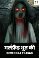 गर्लफ्रैंड भूत की - 11 बुक Devendra Prasad द्वारा प्रकाशित हिंदी में