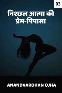 निश्छल आत्मा की प्रेम-पिपासा... - 3 बुक Anandvardhan Ojha द्वारा प्रकाशित हिंदी में