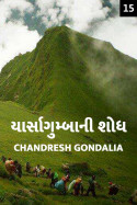 Chandresh Gondalia દ્વારા યાર્સાગુમ્બા ની શોધ - ૧૫ ગુજરાતીમાં