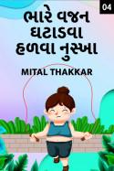 Mital Thakkar દ્વારા ભારે વજન ઘટાડવા હળવા નુસ્ખા - ૪  ગુજરાતીમાં