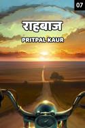 राहबाज - 7 बुक Pritpal Kaur द्वारा प्रकाशित हिंदी में