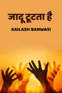 जादू टूटता है बुक Kailash Banwasi द्वारा प्रकाशित हिंदी में