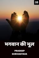 भगवान की भूल - 8 बुक Pradeep Shrivastava द्वारा प्रकाशित हिंदी में