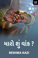 Reshma Kazi દ્વારા મારો શું વાંક ? - 32 - છેલ્લો ભાગ ગુજરાતીમાં