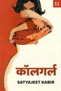 कॉलगर्ल - भाग 11 मराठीत Satyajeet Kabir
