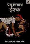 प्रेत के साथ इश्क - भाग - ८ बुक Jaydip bharoliya द्वारा प्रकाशित हिंदी में