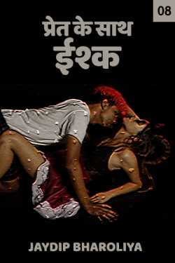 pret k sath ishk - 8 by Jaydip bharoliya in Hindi