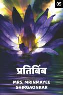 प्रतिबिंब - 5 मराठीत Mrs. Mrinmayee Shirgaonkar