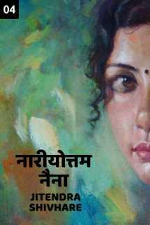 नारीयोत्तम नैना - 4 बुक Jitendra Shivhare द्वारा प्रकाशित हिंदी में