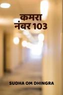 कमरा नंबर 103 बुक Sudha Om Dhingra द्वारा प्रकाशित हिंदी में
