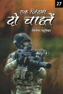 एक जिंदगी - दो चाहतें - 27 बुक Dr Vinita Rahurikar द्वारा प्रकाशित हिंदी में