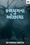 Dr Riddhi Mehta દ્વારા કળયુગના ઓછાયા - ૪૦ ગુજરાતીમાં