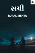 Rupal Mehta દ્વારા સચી - 9 ગુજરાતીમાં